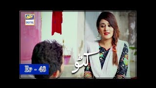 Katto Episode 48 - 20th August 2018 - ARY Digital Drama