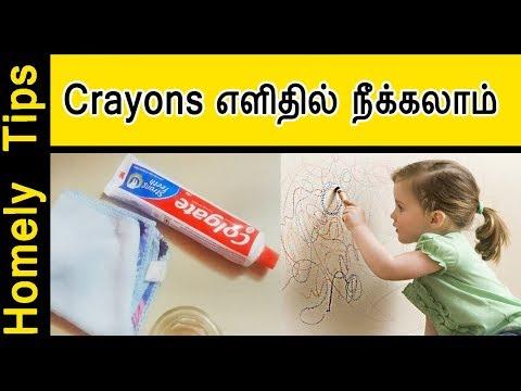 கரையை எளிதில் நீக்கலாம் | Remove crayons mark on wall in Tamil | homely tips