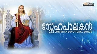 Snehapalakan   Christian Devotional Songs   Audio JukeBox   Goodwill Entertainments