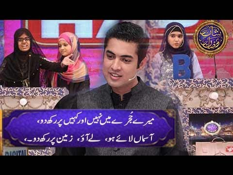 Sher-o-Shayari Competition in Shan-e-Ramzan
