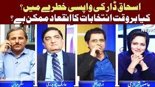 Ishaq Dar Ki Wapsi Khatre Main? Faisla Aap Ka 16 November 2017 | Aaj News