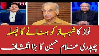 """Nawaz Sharif has decided to replace Shehbaz Sharif,"" reveals Ch Ghulam Hussain"