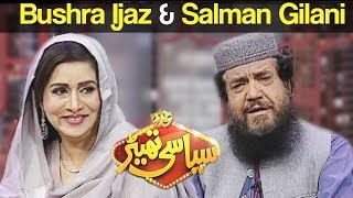 Bushra Ijaz & Salman Gilani - Syasi Theater 11 July 2017 - Express News