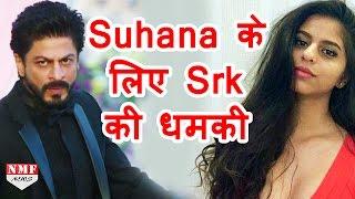 बेटी Suhana को Kiss करने के सवाल पर भड़के Shahrukh Khan