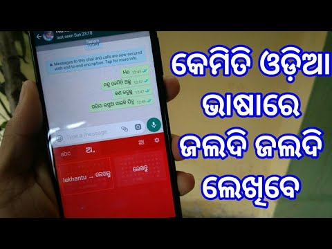ଓଡ଼ିଆ How to type any language like odia faster in your Android smartphone keyboard application
