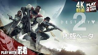 #1【FPS】弟者の「Destiny2(デスティニー2)」βテスト【2BRO.】