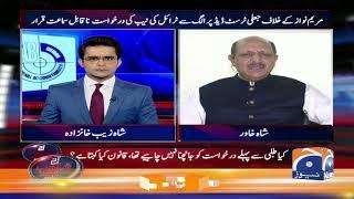 Kia Darkhawast Mustarid Hone Par NAB Ko Politically Motivated Hone Ki Taqviat Milti Hai?