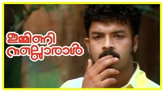 Malayalam Movie   Immini Nalloraal Malayalam Movie   Jayasurya's Phone Call