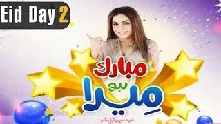 Mubarik Ho Meera - Eid Day 2 - Eid Special Show | Express News