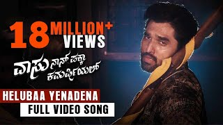 Vaasu Naan Pakka Commercial - Helubaa Yenadena Video Song   Anish Tejeshwar   Nishvika