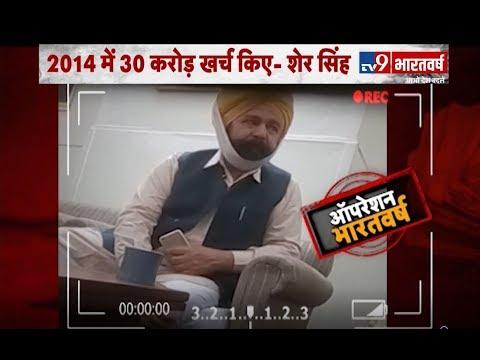 Xxx Mp4 OperationBharatvarsh Exposes Punjab 39 S Ferozpur MP Sher Singh Ghubaya। Full Sting Operation 3gp Sex