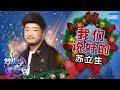 CLIP 苏立生 我们说好的 梦想的声音2 EP 8 20171222 浙江卫视官方HD mp3