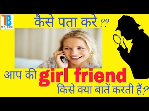 how to listen to someone's phone call in your own device | Hindi
