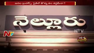 Political Heat In Nellore || Anam Ramanarayana Reddy to Join YSRCP || NTV