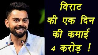 Virat Kohli earns 4 Crore a day, breaks Dhoni and Sachin