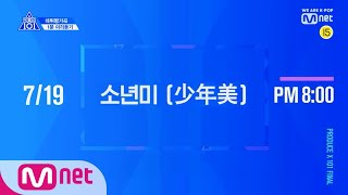 PRODUCE X 101 [최초공개] ♬소년미(少年美)ㅣ데뷔평가곡 1분 미리듣기 190719 EP.12