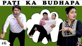 PATI KA BUDHAPA | पति का बुढ़ापा | A Short Movie #Family #Comedy | Ruchi and Piyush