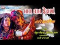 Dholaji Gujarati Folk Song Lal Lal Feta Ma Gujarati New Song 2016 mp3