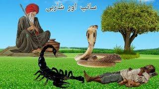 Aik Sharabi Allah k Wali Ban Gaya | Sharabi aur Sanp aur Bicchu ka Waqia
