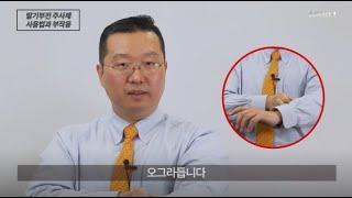 [발기부전 주사제_2] 발기부전 주사제의 사용법과 부작용_발기부전 이야기#8 (비뇨기과 전문의 박성훈)