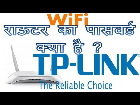 How to see password of your tp link wifi router In Hindi | Apne tplink router ka password kaise jane