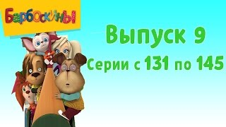 Download Барбоскины - Выпуск 9 (131-145 серии подряд). Новые мультики 2017 года. Video