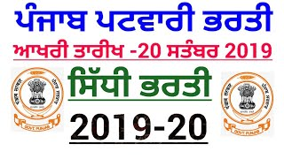 Latest govt jobs 2019|Govt jobs in March 2019|Punjab govt