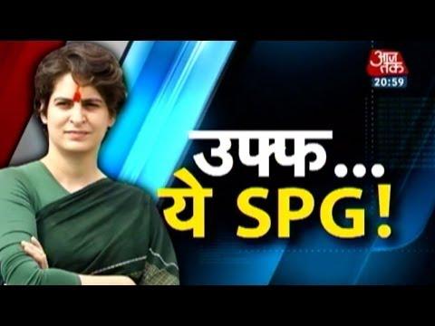 Priyanka Gandhi tired of 'SPG security cover'