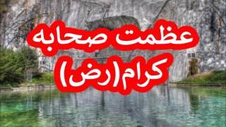 عظمت صحابہ کرام رض , Maulana Mohammad Idress, Pashto Islami Bayanona