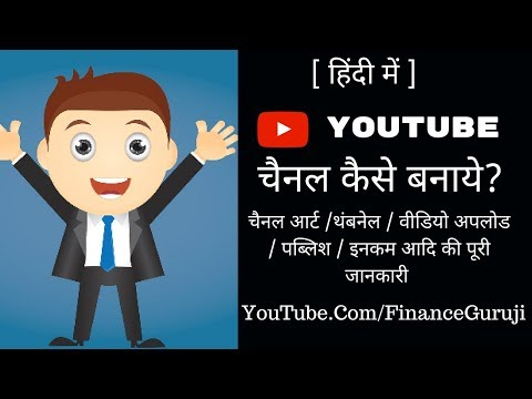 [Hindi] How To Make A New Youtube Channel In Hindi? 😀