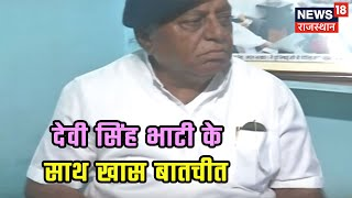 Download News18 Special Discussion With Devi Singh Bhati Video