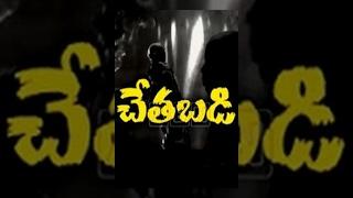 Chetabadi Telugu Horror Movie