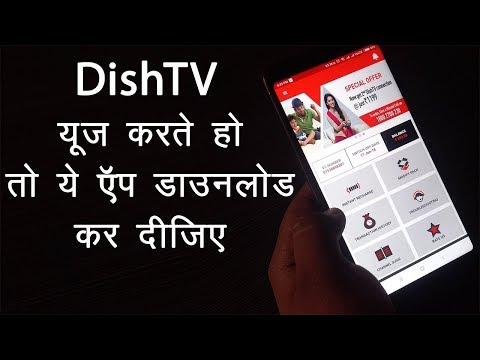 My DishTV App Features Explained : Amazing New App For DishTV Users