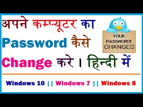 change password in windows | computer ka password kaise change kare