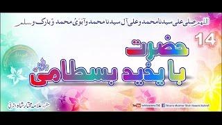 (14) Story of Hazrat Bayazid Bastami