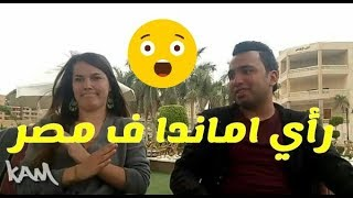 Amanda's opinion about Egypt رأيها في مصر