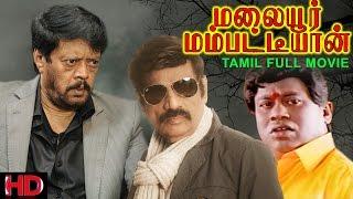 Malaiyoor Mambattiyan - Tamil Full Movie   Thiagarajan   Saritha   Silk Smita   Goundamani   Senthil
