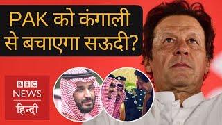 How Saudi Arabia will help Pakistan to over come from economic crisis? (BBC Hindi)
