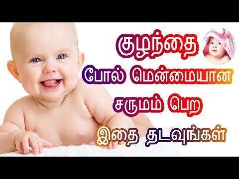 Get Baby Soft Skin - Skin Whitening - Dark Circles - Mugam Vellaiyaga - Tamil Beauty Tips