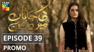 Ki Jaana Mein Kaun Episode #39 Promo HUM TV Drama