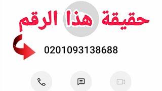 حقيقة الرقم الذي يتصل بك و يأخذ كل شئ علي تلفونك