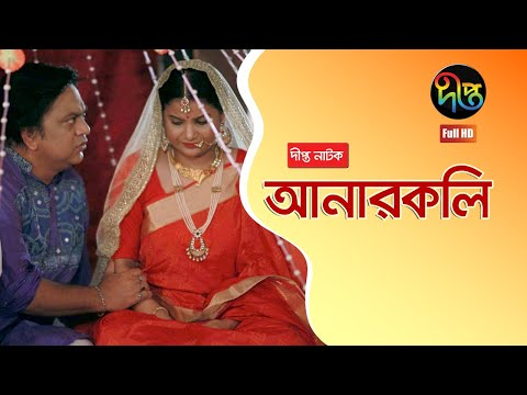 Xxx Mp4 আনারকলি Anarkoli Mir Sabbir Sabnam Faria Eid Ul Adha Natok 2019 Bangla Natok 2019 3gp Sex