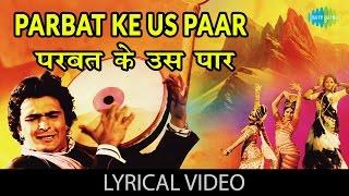 Parbat Ke Us Paar with lyrics | परबत के उस पार गाने के बोल | Sargam | Rishi Kapoor/Jaya Prada