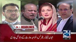 News Headlines   2:00 PM   25 June 2018   24 News HD