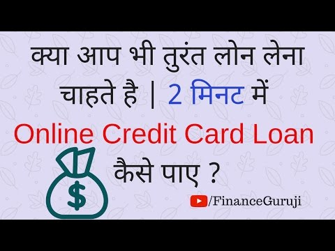 [Hindi] How To Get Online Personal Loan On Credit Card In Just 2 Minutes?