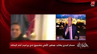 شاهد تعليق عمرو اديب على دعوة حسام البدري لجماهير الأهلي بتشجيع نادي بيراميدز أمام الزمالك