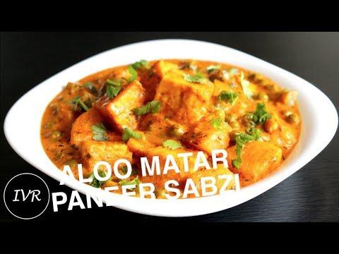 Aloo Matar Paneer Ki Sabzi | Matar Paneer Sabji | Potato & Cottage Cheese Curry | Paneer Recipe