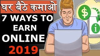 7 WAYS TO EARN MONEY ONLINE IN 2019   घर बैठे कमाओ   BUSINESS IDEAS BY GIGL