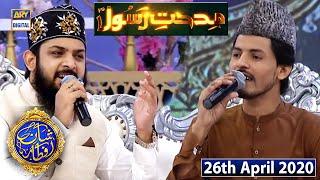 Shan-e-Iftar | Segment | Middath-e-Rasool | 26th April 2020