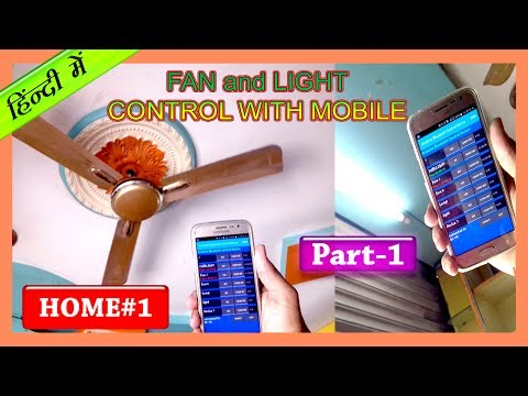HOME#1 - Control Fan and Light With Your Android Mobile Phone using arduino | Home Automation |